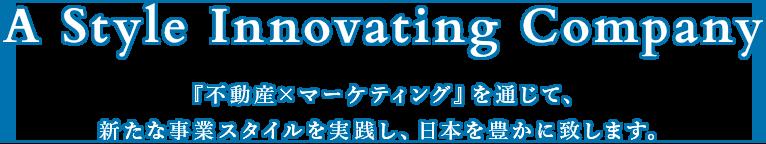 『不動産×マーケティング』を通じて、新たな事業スタイルを実践し、日本を豊かにいたします。